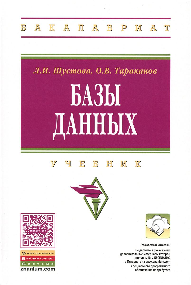 Л. И. Шустова, О. В. Тараканов Базы данных. Учебник