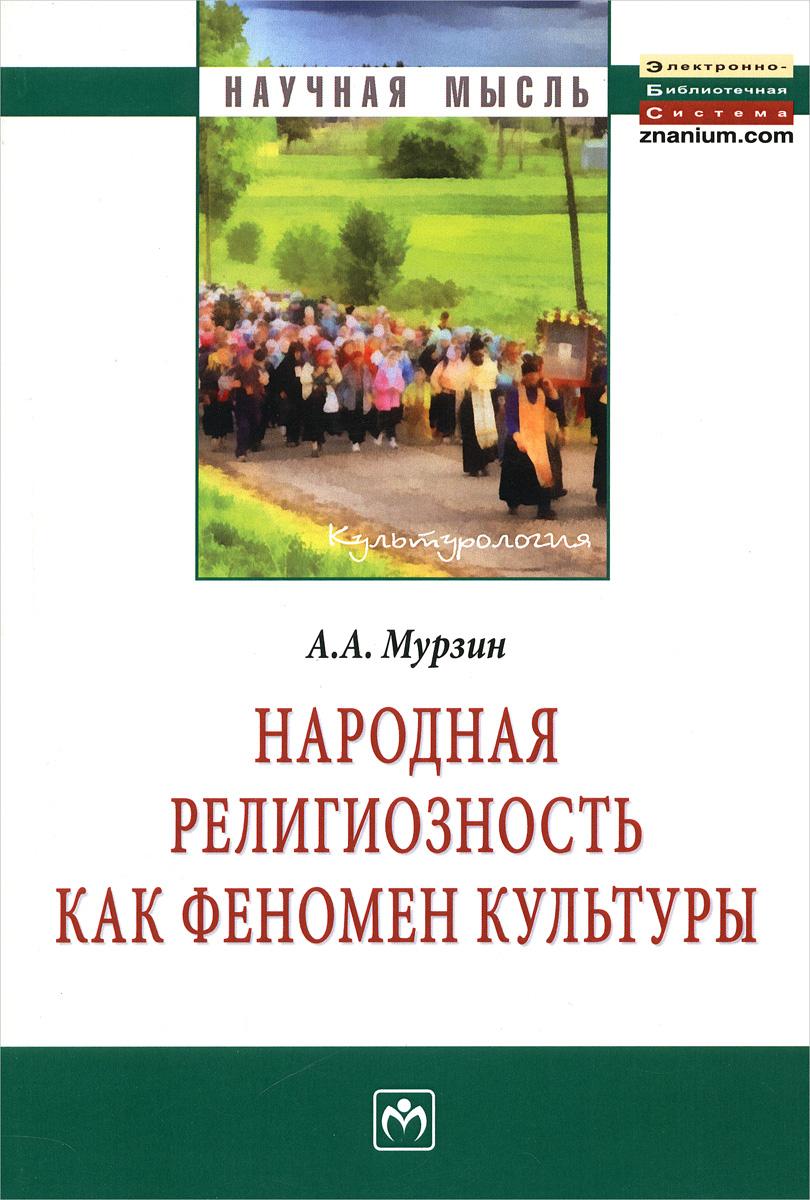А. А. Мурзин Народная религиозность как феномен культуры
