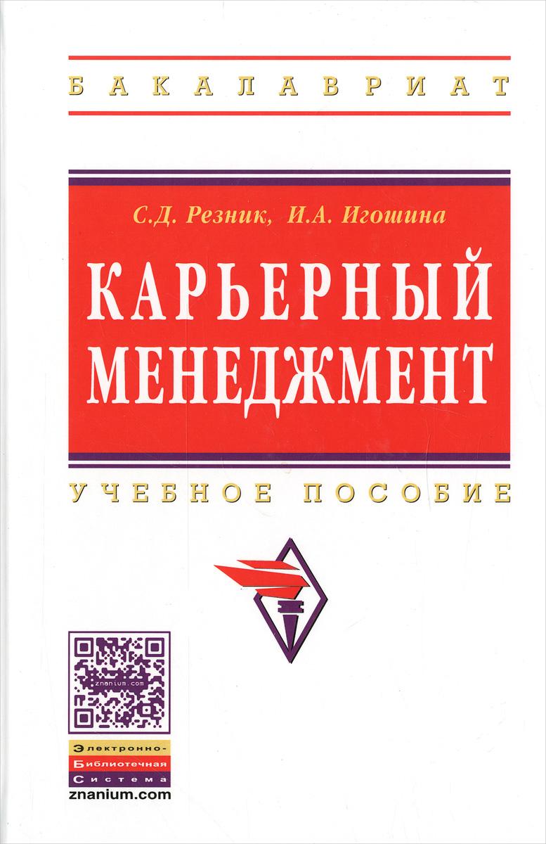 С. Д. Резник, И. А. Игошина Карьерный менеджмент. Учебное пособие