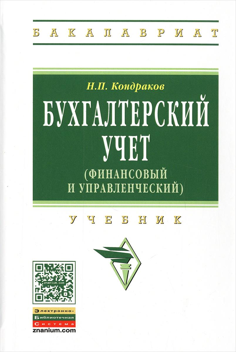 Н. П. Кондраков Бухгалтерский учет (финансовый и управленческий). Учебник