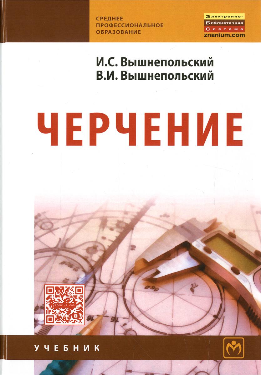 И. С. Вышнепольский, В. И. Вышнепольский Черчение. Учебник