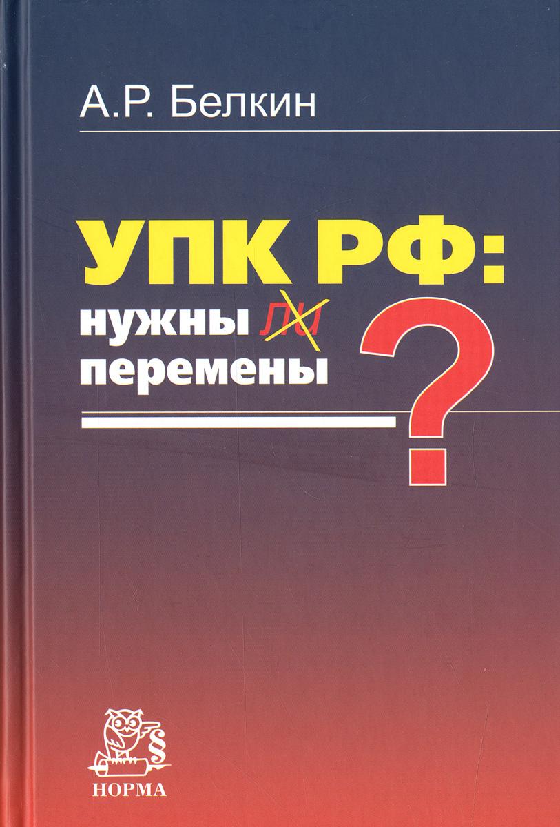 А. Р. Белкин УПК РФ. Нужны ли перемены?