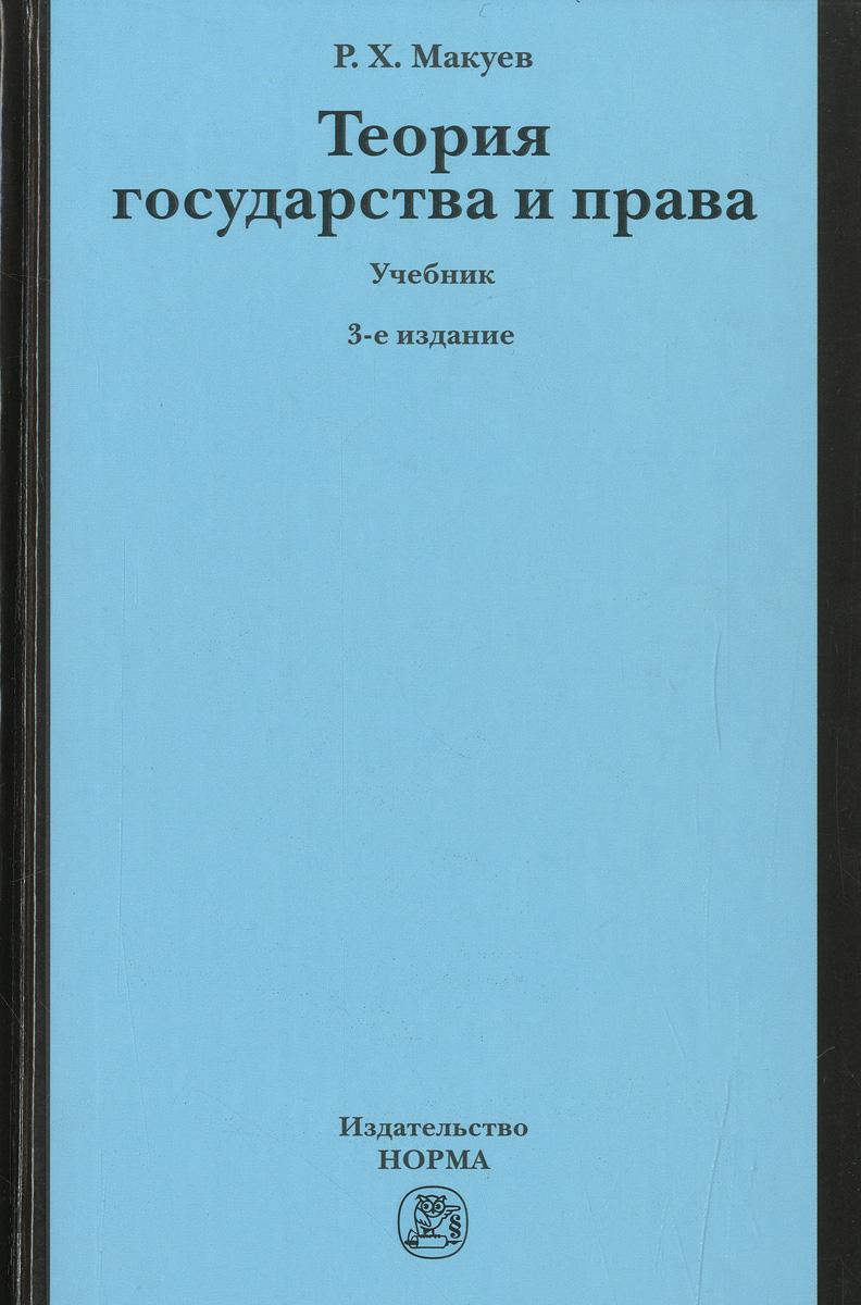 Теория государства и права. Учебник | Макуев Руман Харонович
