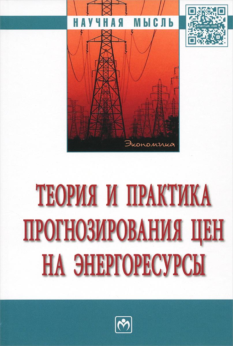 Теория и практика прогнозирования цен на энергоресурсы В монографии рассмотрены различные...
