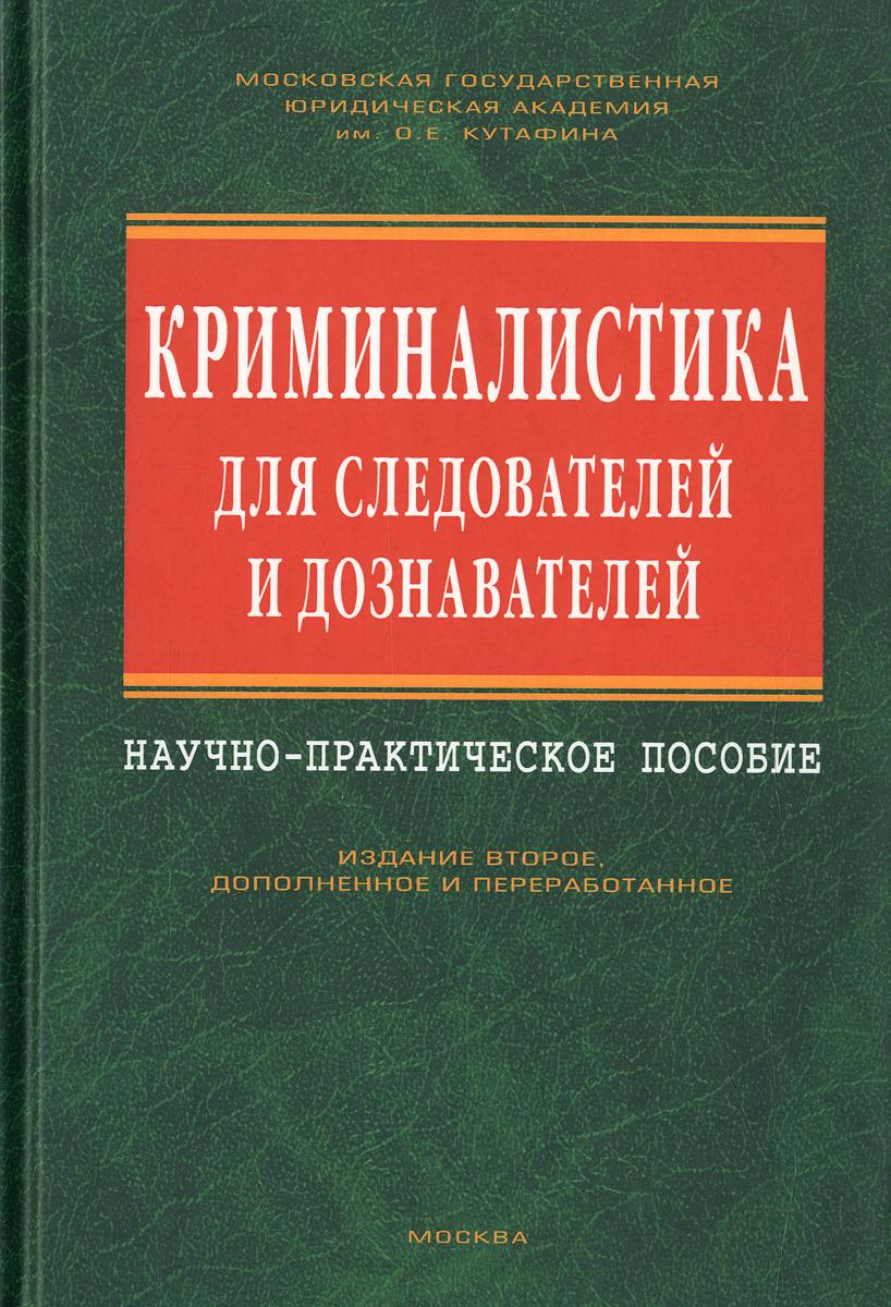 Е. П. Ищенко, Н. Н. Егоров Криминалистика для следователей и дознавателей