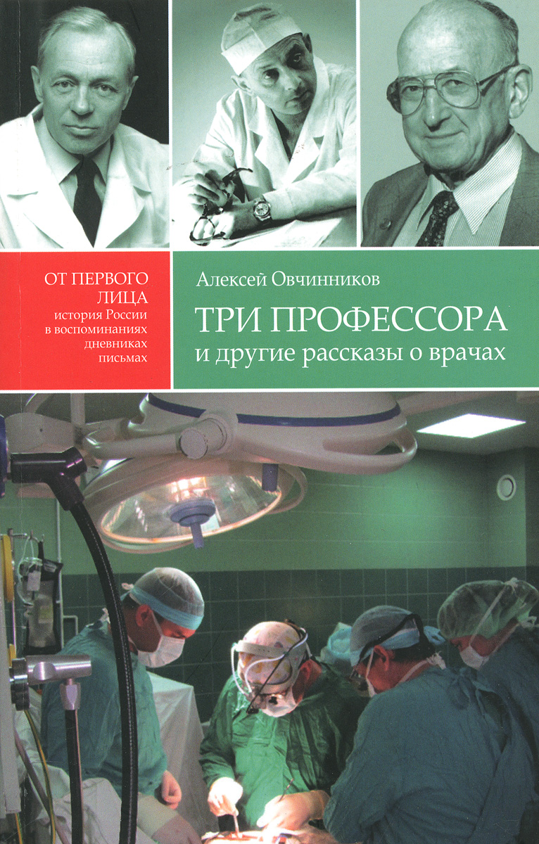 А. А. Овчинников Три профессора и другие рассказы о врачах