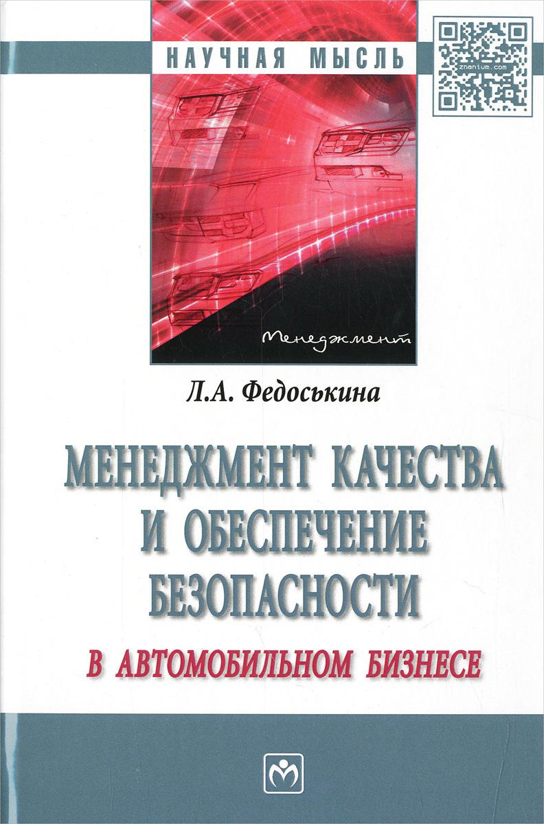 Менеджмент качества и обеспечения безопасности в автомобильном бизнесе В монографии исследовано состояние...
