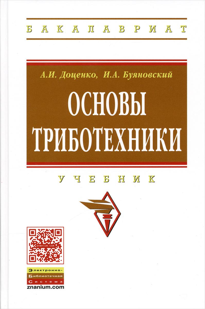 А. И. Доценко, И. А. Буяновский Основы триботехники. Учебник