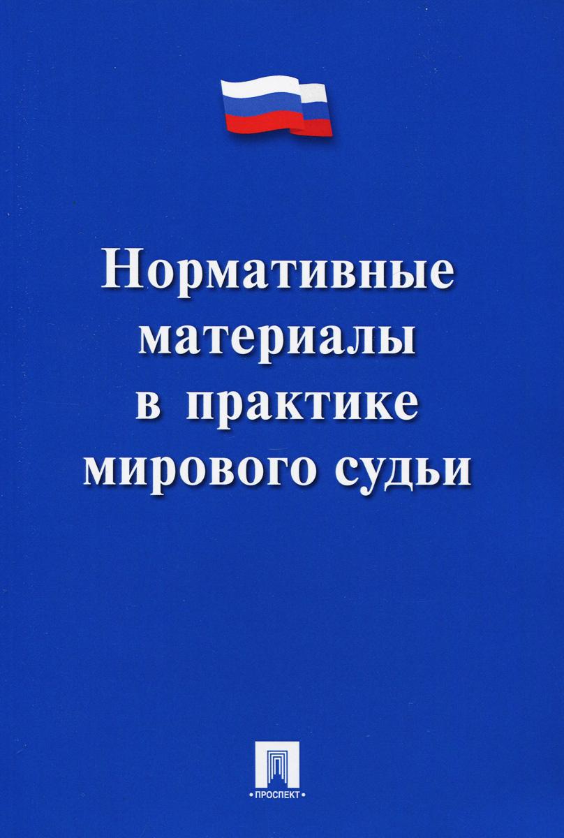 Ю. Я. Макаров Нормативные материалы в практике мирового судьи