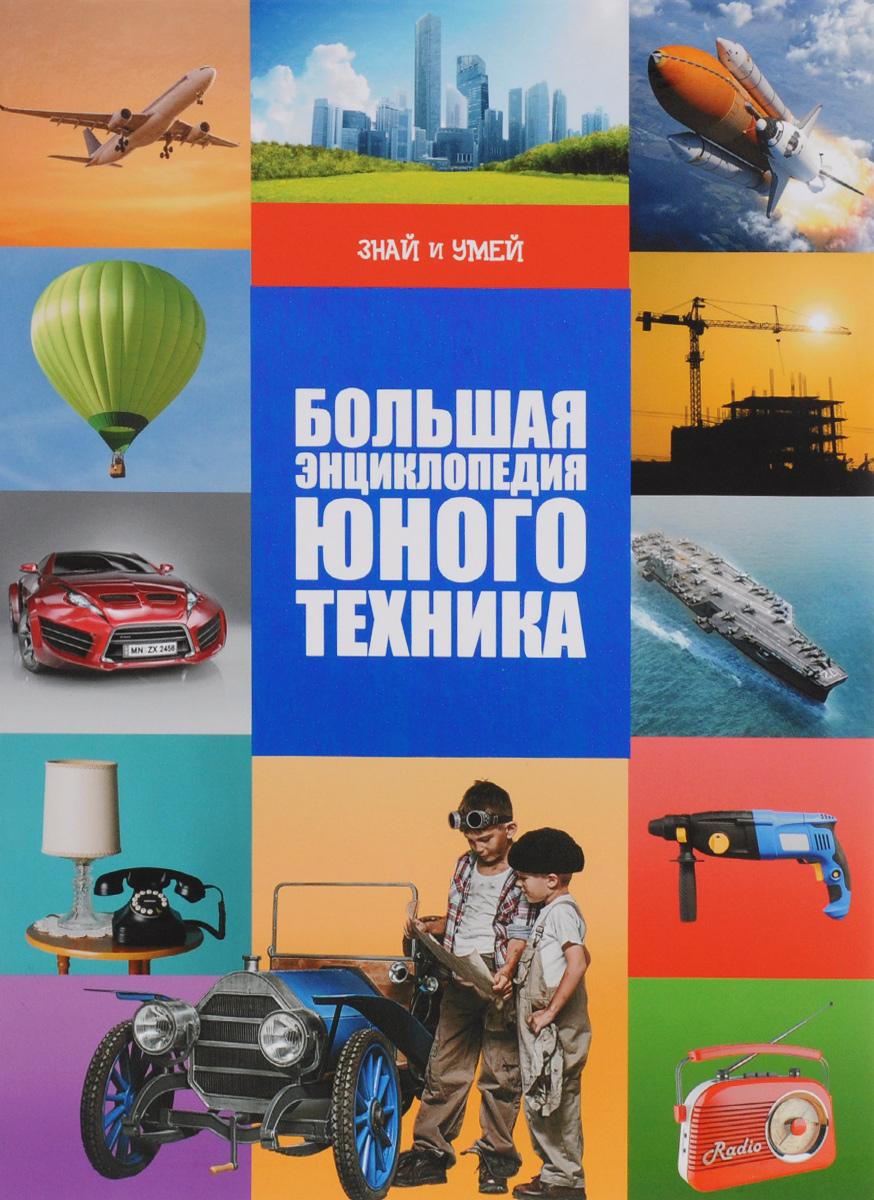 В. В. Ликсо Большая энциклопедия юного техника