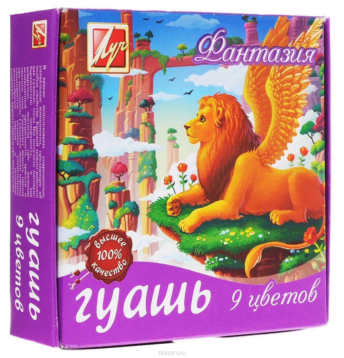 Луч Гуашь Фантазия 9 цветов цвет коробки в ассортименте