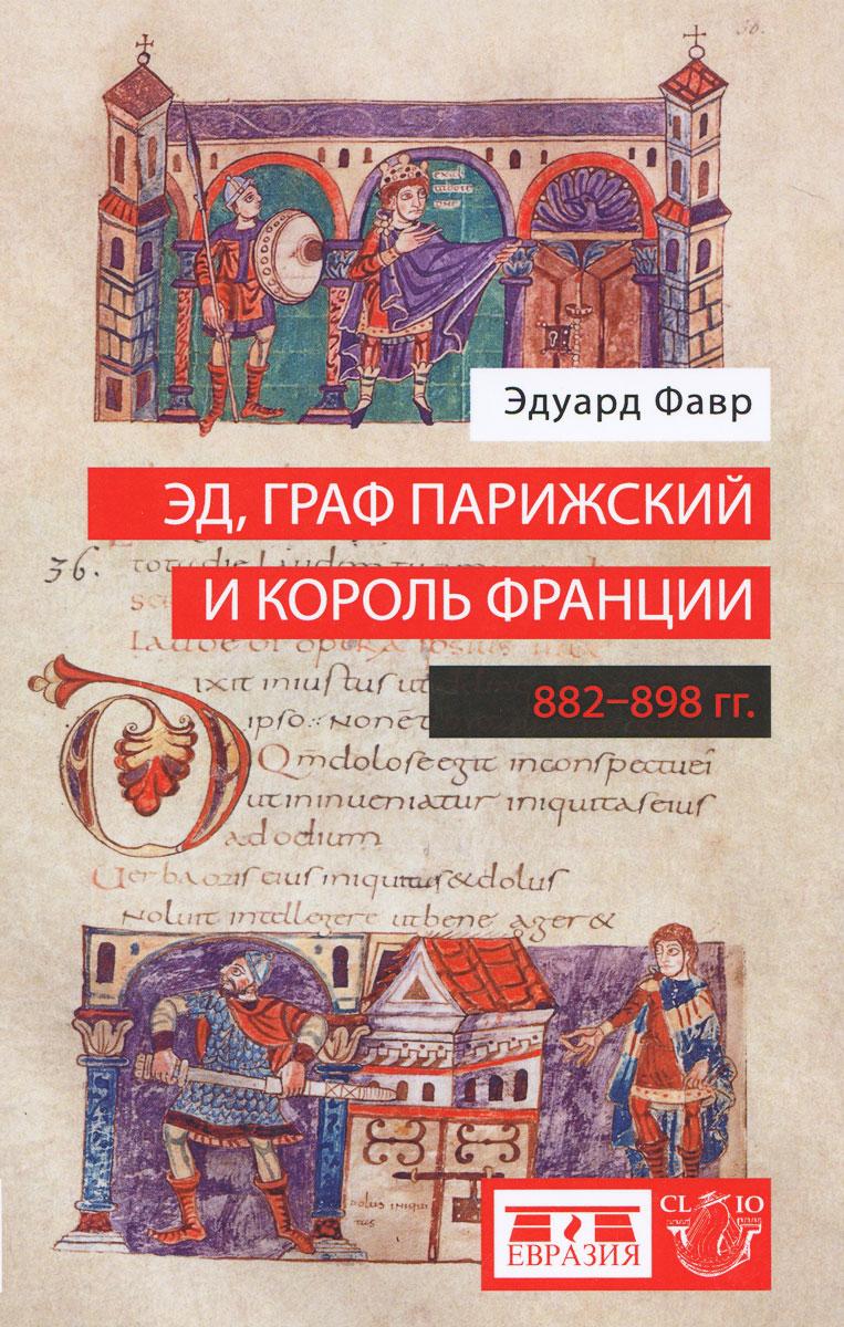 Эдуард Фавр Эд, граф Парижский и король Франции. 882-898 гг.