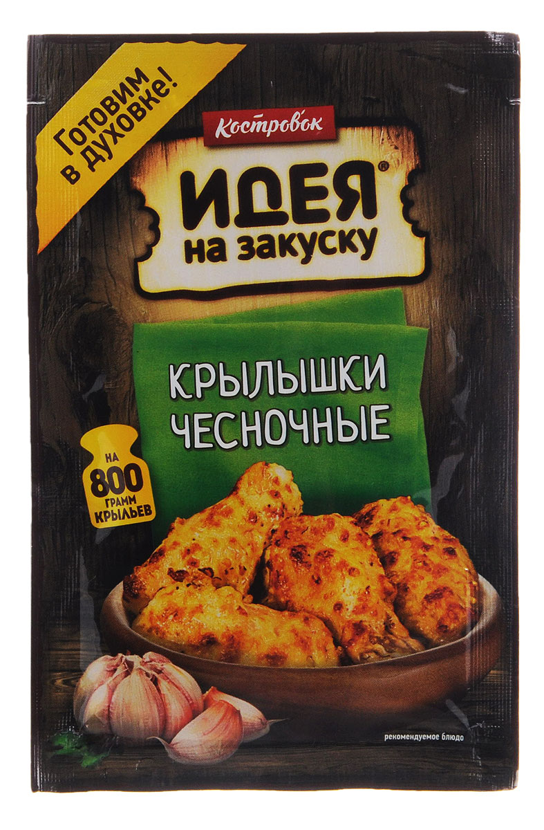 Костровок маринад для приготовления чесночных крылышек, 60 г маринад костровок по кавказски