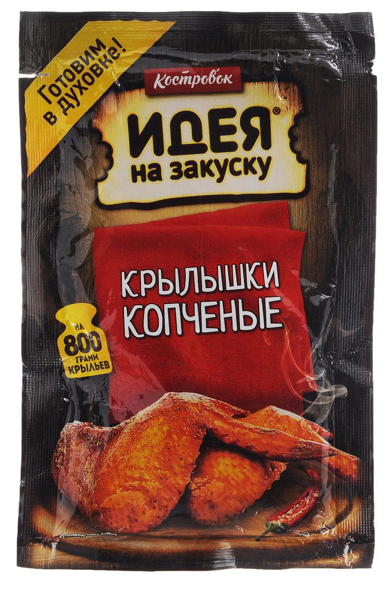 Костровок маринад для приготовления копченых крылышек, 80 г маринад костровок по кавказски