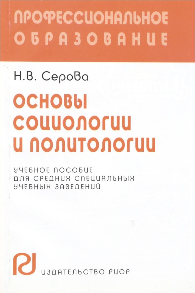 Н. В. Серова Основы социологии и политологии. Учебное пособие