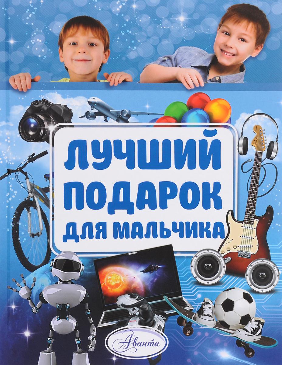 все цены на Н. С. Филимонова Лучший подарок для мальчика онлайн