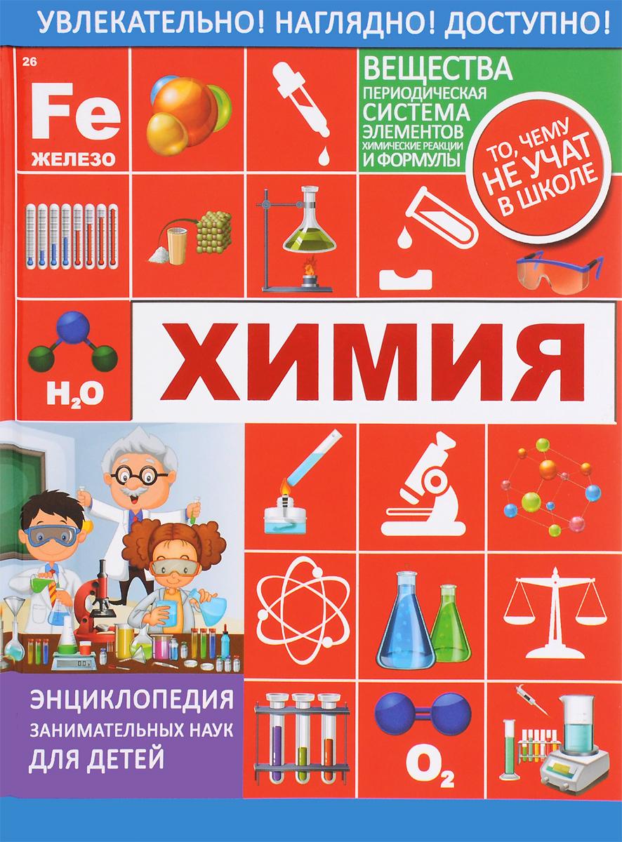 Л. Д. Вайткене Химия