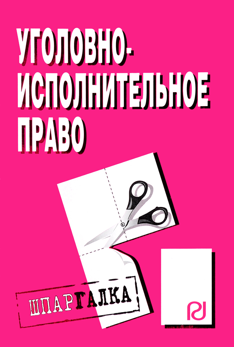 Уголовно-исполнительное право. Шпаргалка пикалов игорь алексеевич уголовно исполнительное право в схемах и таблицах