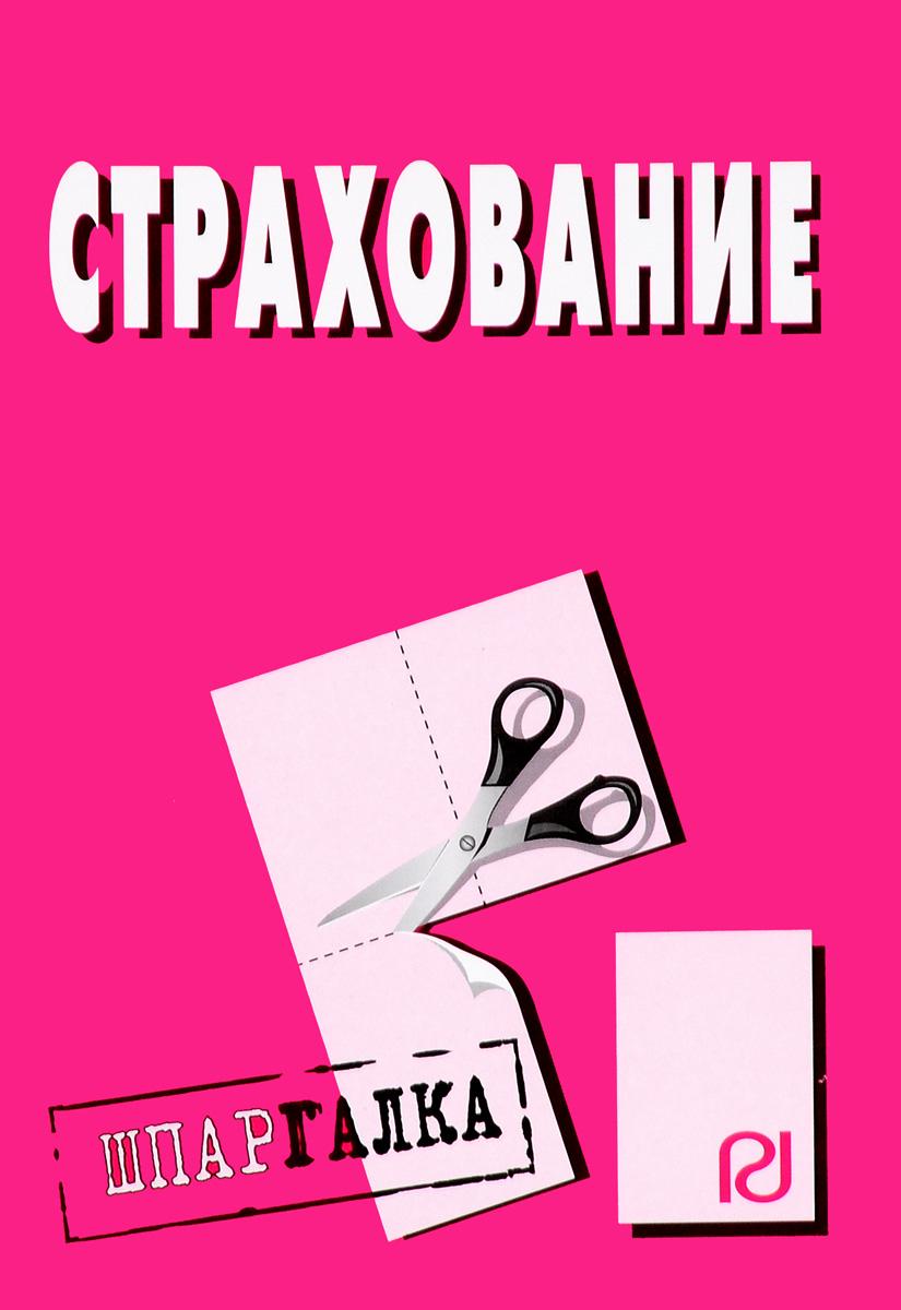 Книга Страхование. Шпаргалка