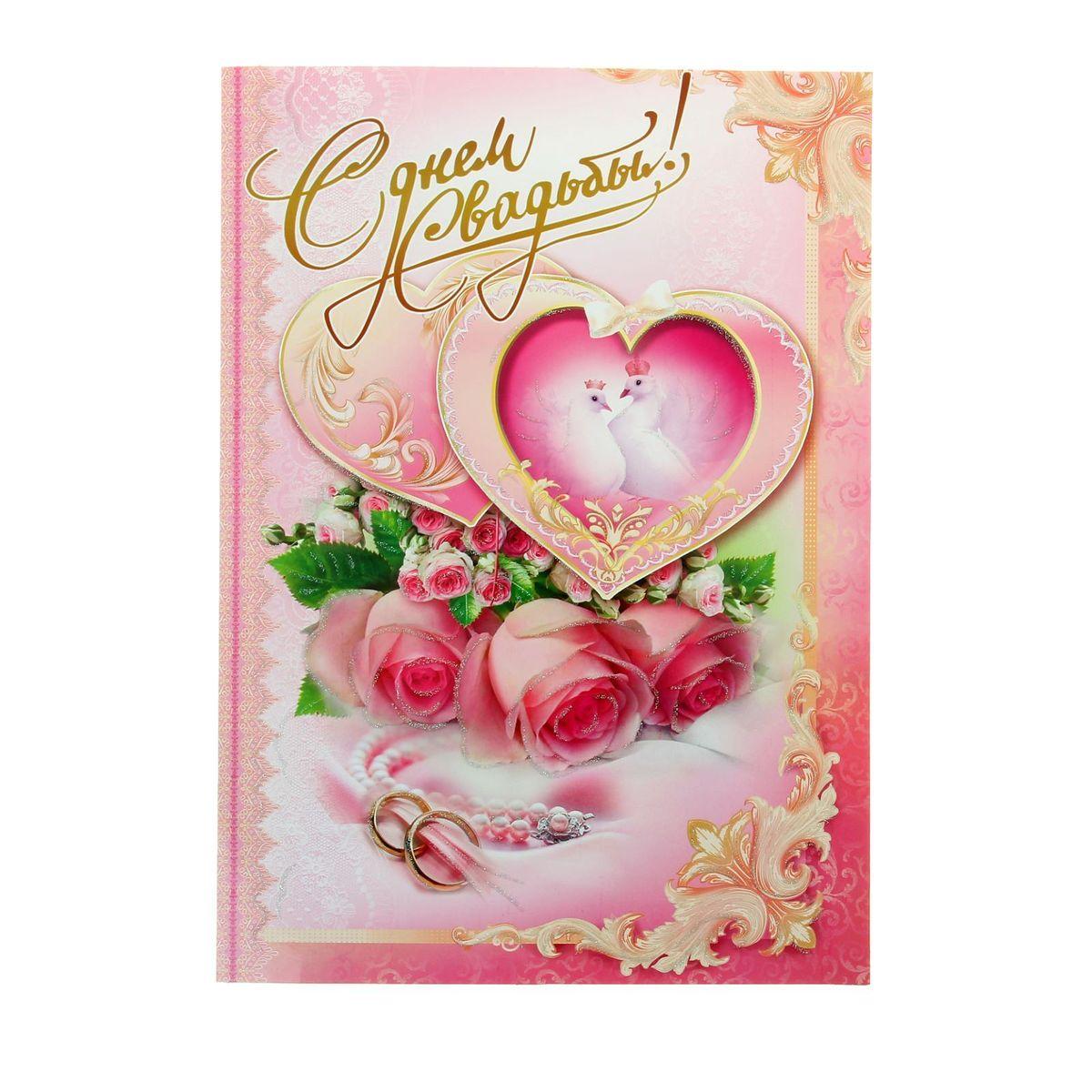Открытки с днем свадьбы в интернет магазине, поздравления