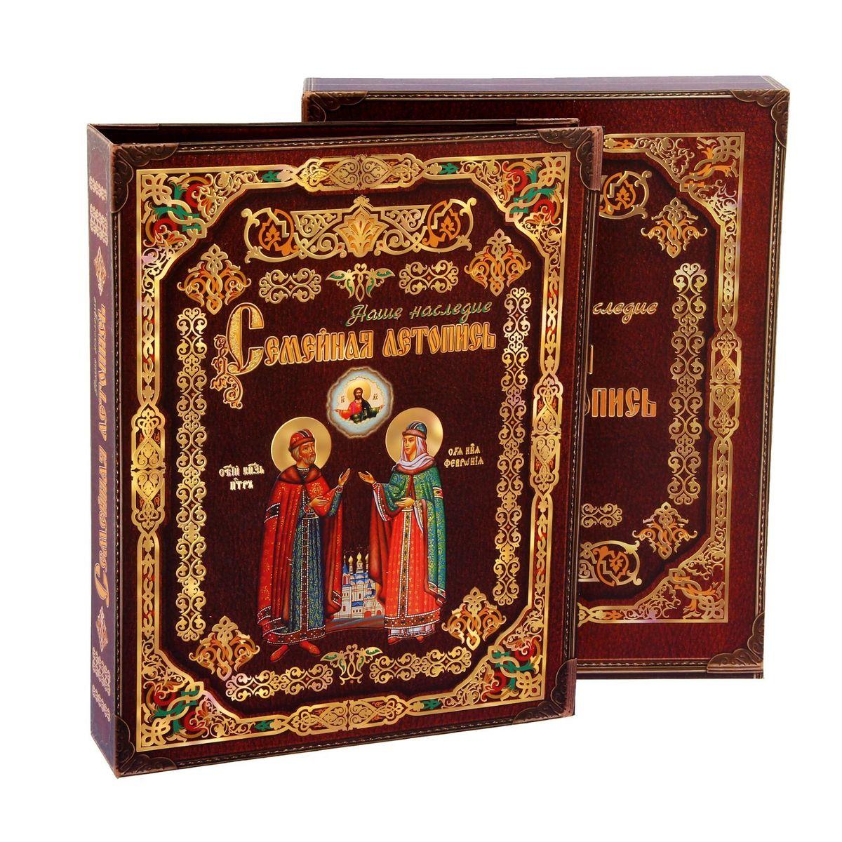 Родословная книга Sima-land Семейная летопись (в Православном стиле), 32 x 25,5 7 см
