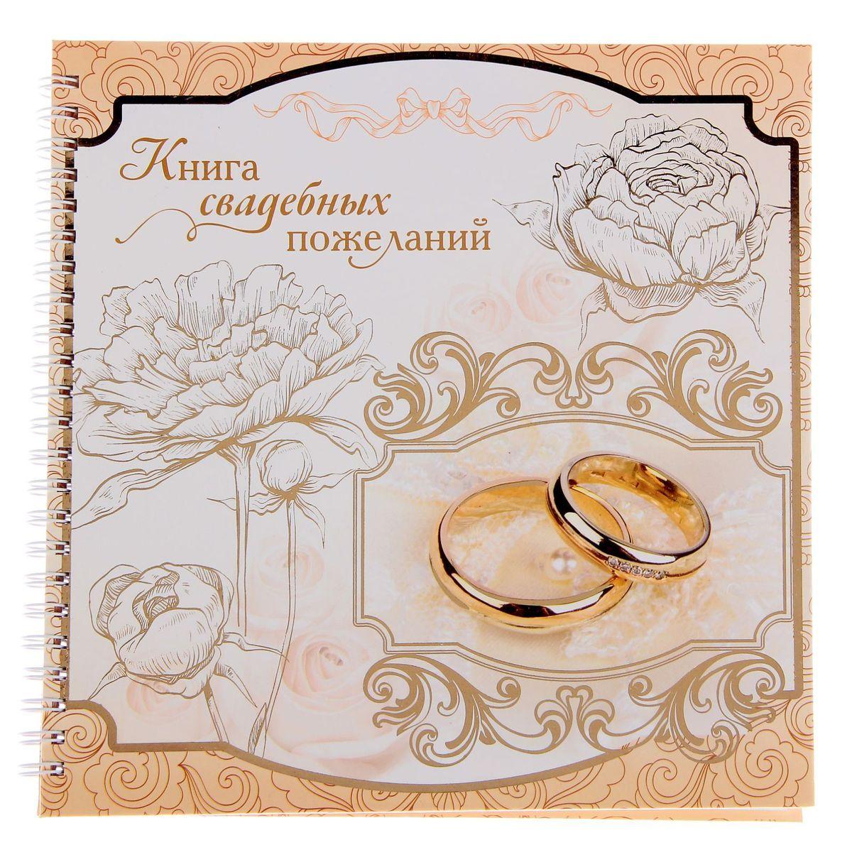 Открытки новый, открытка на свадьбу список