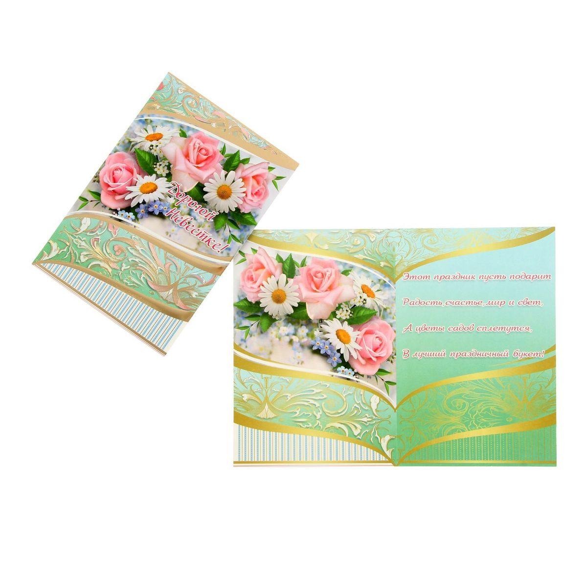 Открытка Sima-land Дорогой невестке! открытка sima land в день свадьбы беседка и цветы