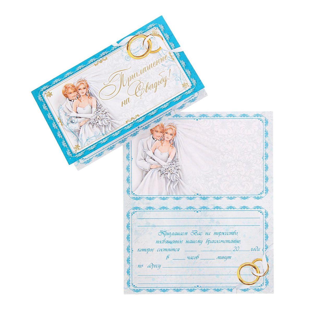 Приглашение на свадьбу Русский дизайн Кольца, 17 х 14 см приглашение на свадьбу с тиснением золотом кольца