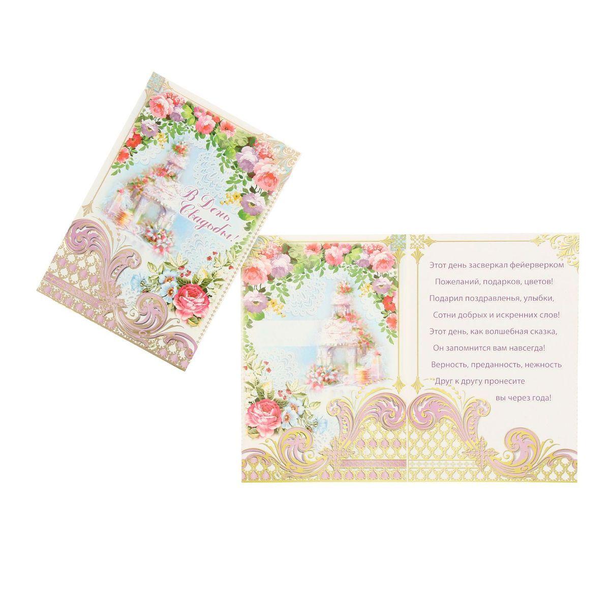 Открытка Sima-land В день свадьбы! Беседка и цветы открытка sima land в день свадьбы беседка и цветы