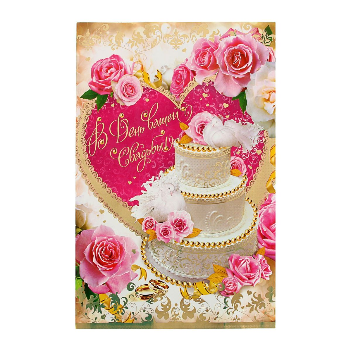 Открытки скрапбукинг, открытка на свадьбу торт