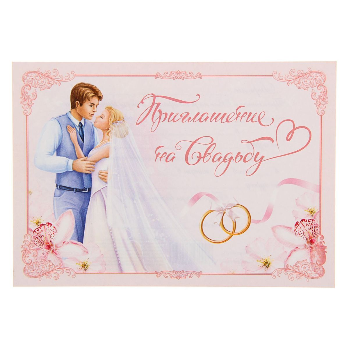 Пригласительные открытки на свадьбу в картинках