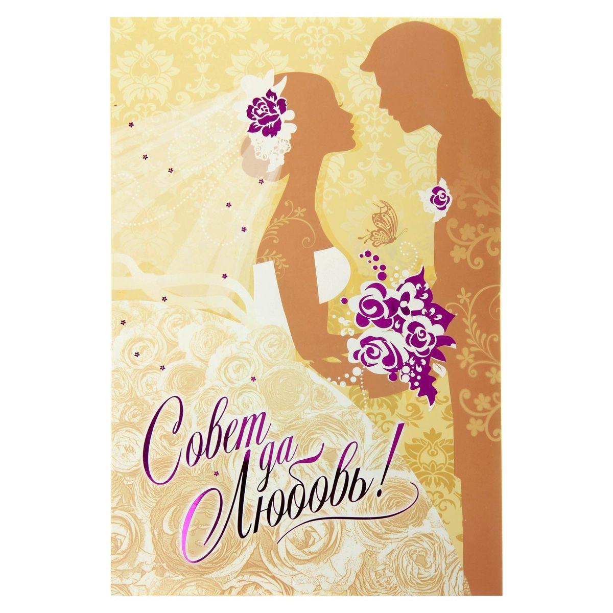 Советские открытки с годовщиной свадьбы