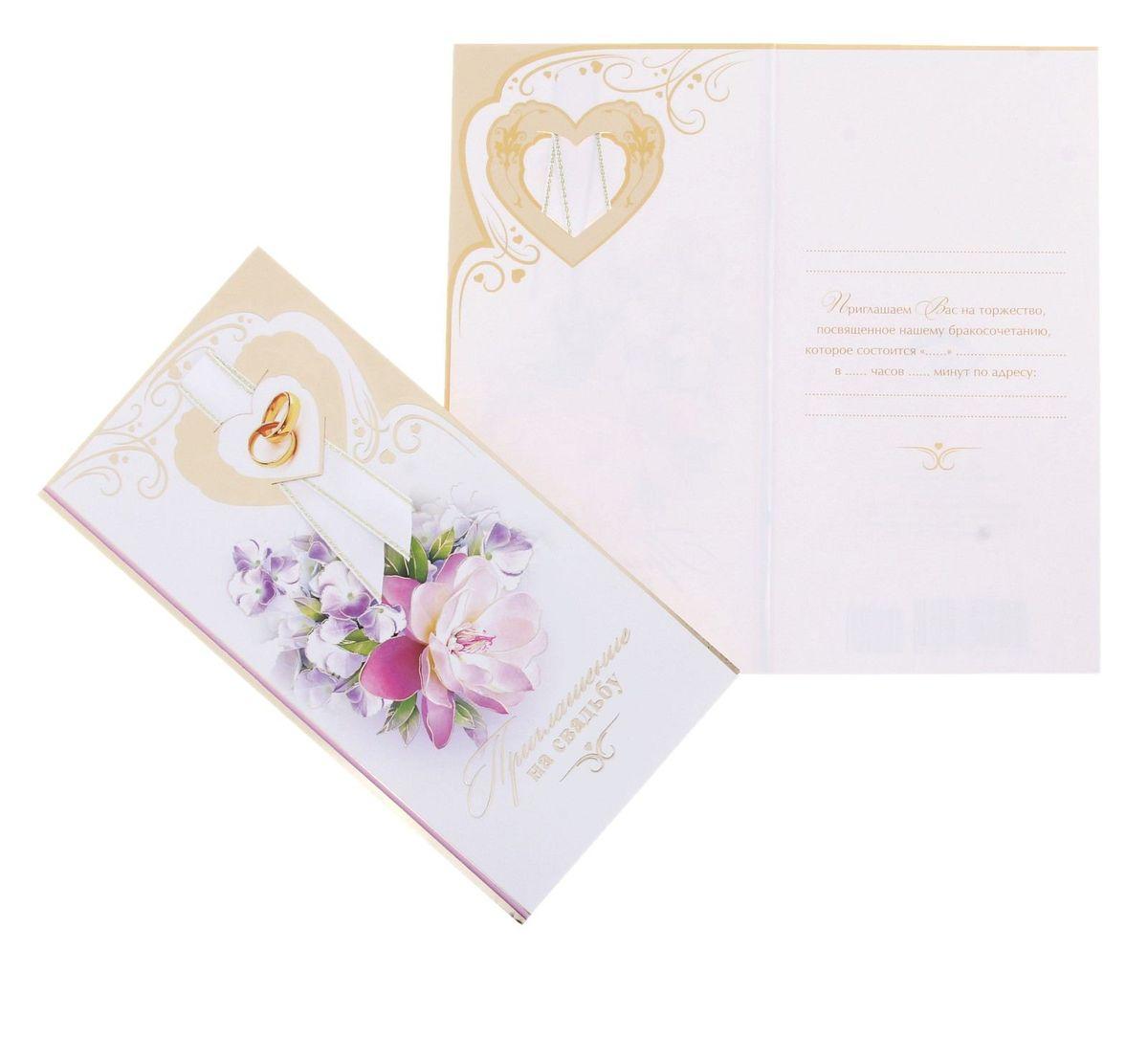 Приглашение на свадьбу Мир открыток. 769438 приглашение на свадьбу с тиснением золотом кольца