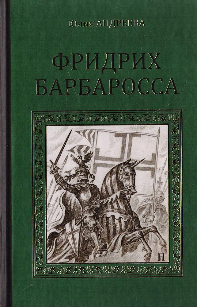 Андреева Ю.И. Фридрих Барбаросса