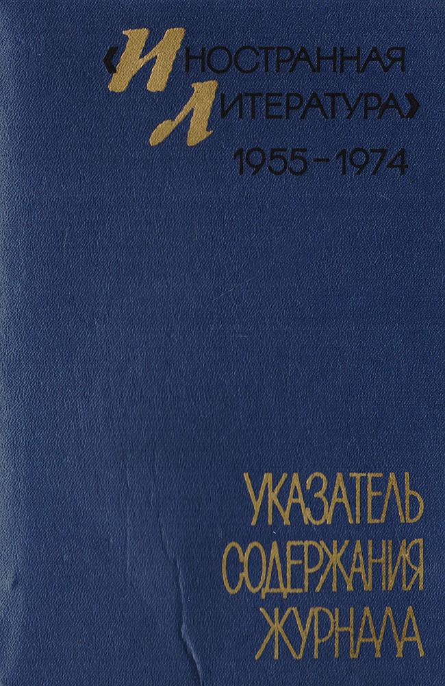 Иностранная литература 1955 - 1974. Указатель содержания журнала отсутствует иностранная критика о тургеневе