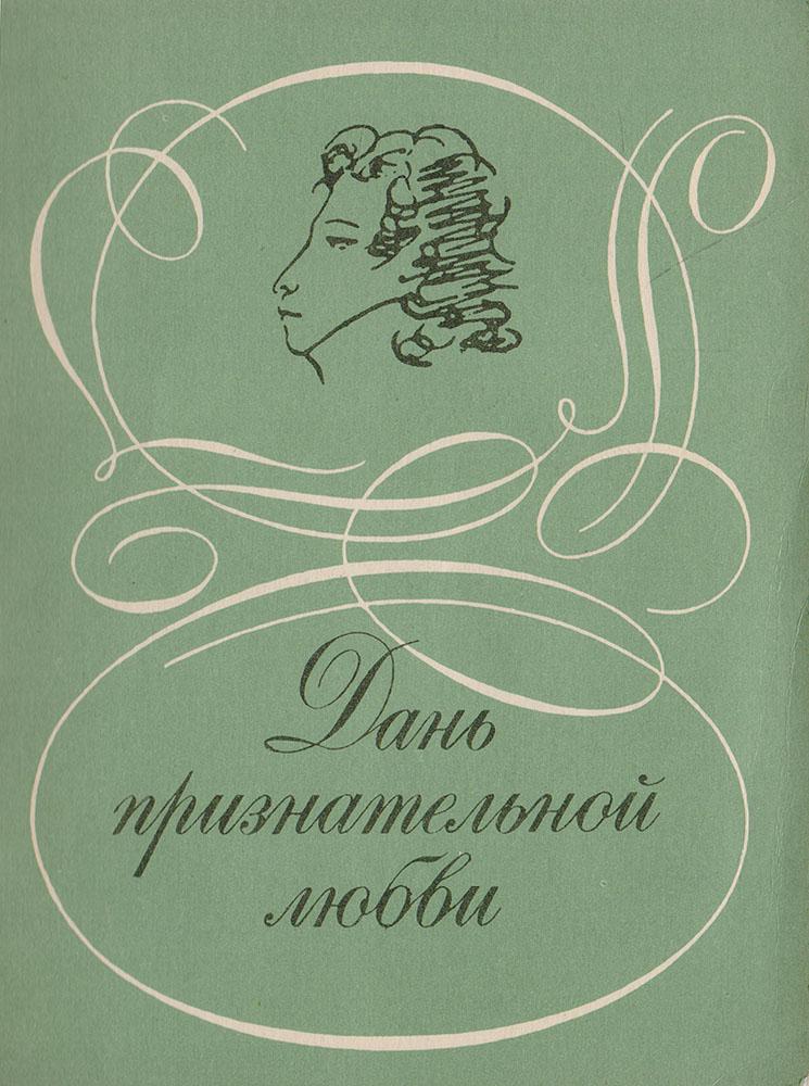 Дань признательной любви. Русские писатели о Пушкине