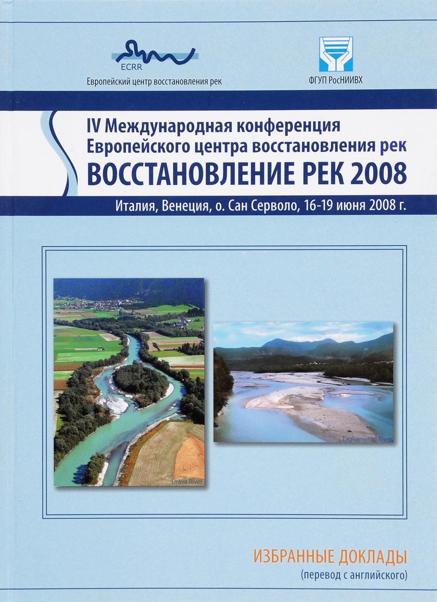 IV Международная конференция Европейского центра восстановления рек