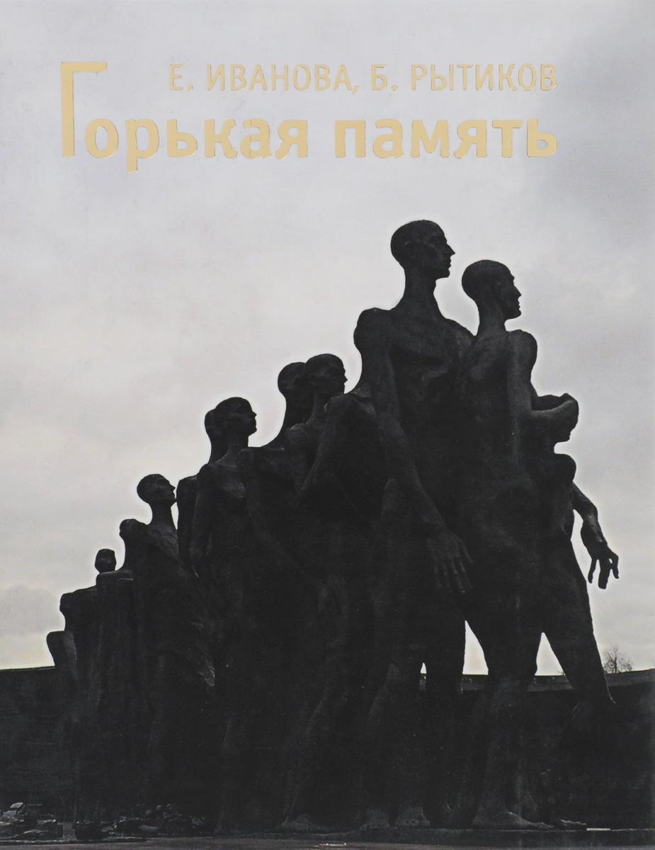 Горькая память | Иванова Евгения Андреевна, Рытиков Борис Иванович