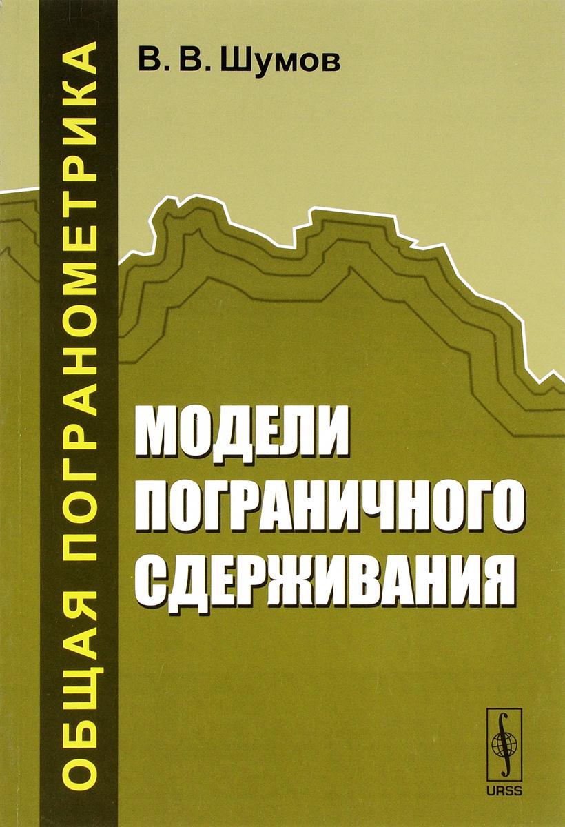 В. В. Шумов Модели пограничного сдерживания