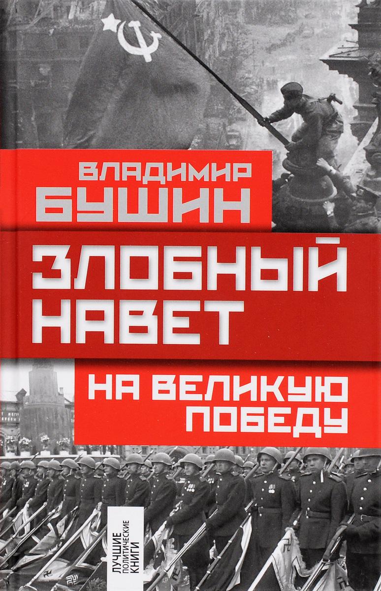 Владимир Бушин Злобный навет на великую Победу