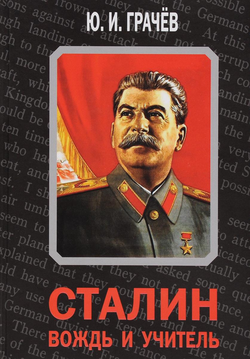 Ю. И. Грачев Сталин. Вождь и учитель