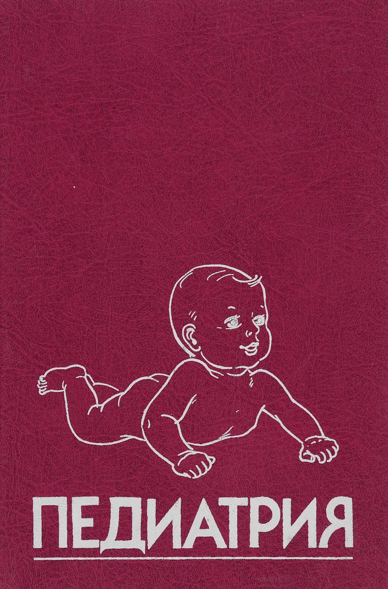 Р. Е. Бермана, В. К. Вогана Педиатрия. Книга 7. Руководство Болезни крови. Опухоли. Болезни нервной системы. Патология опорно-двигательного аппарата
