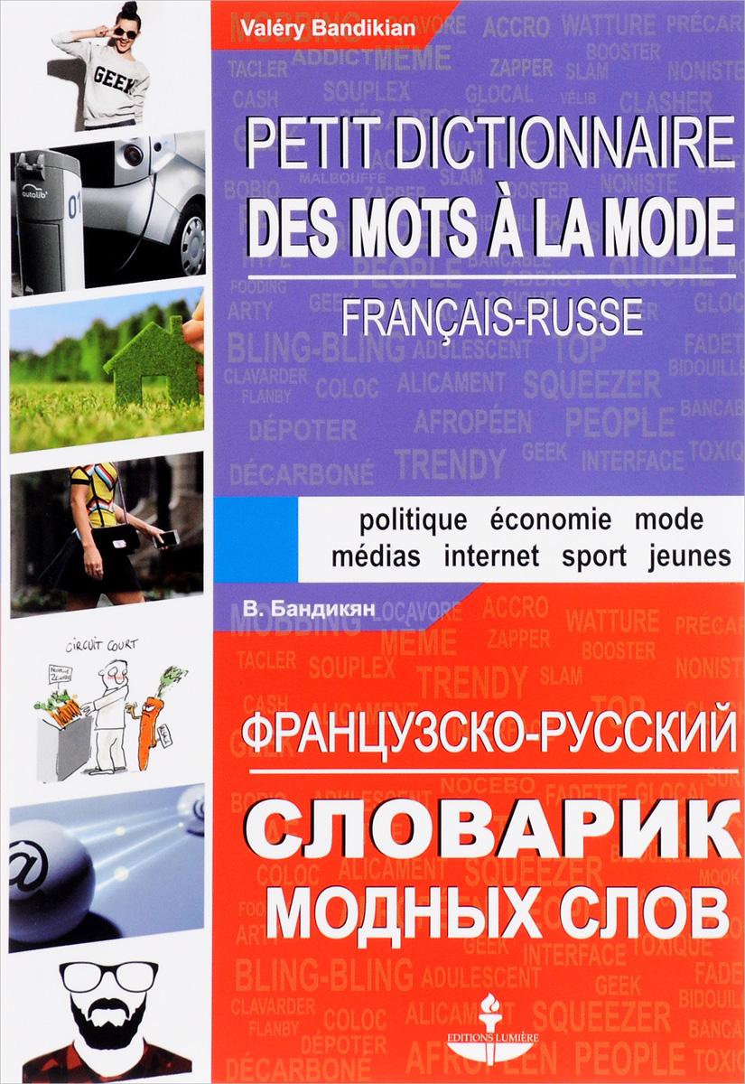 В. Бандикян Французско-русский словарик модных слов / Petit dictionnaire francais-russe des mots a la mode