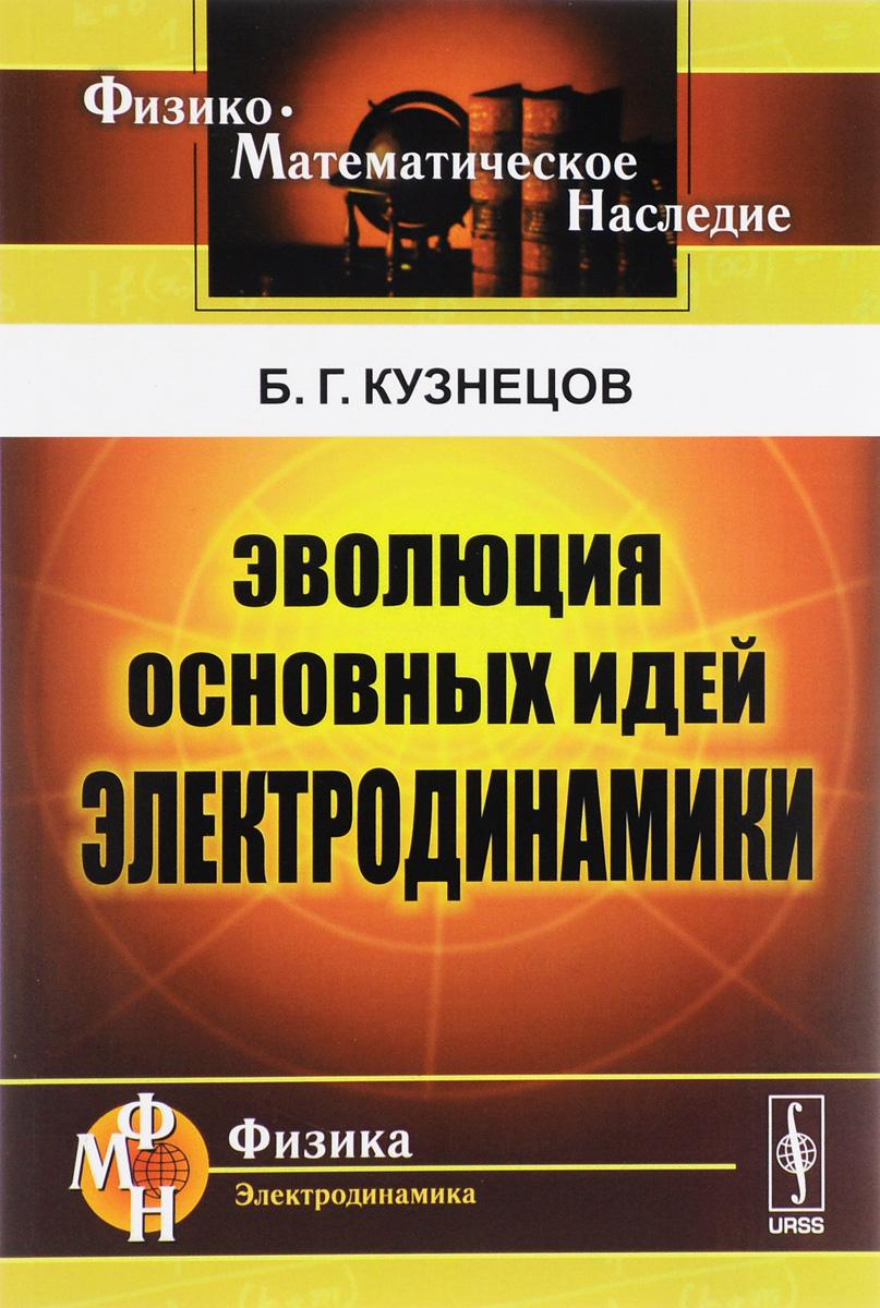 Б. Г. Кузнецов Эволюция основных идей электродинамики раквиашвили а либерализм эволюция идей