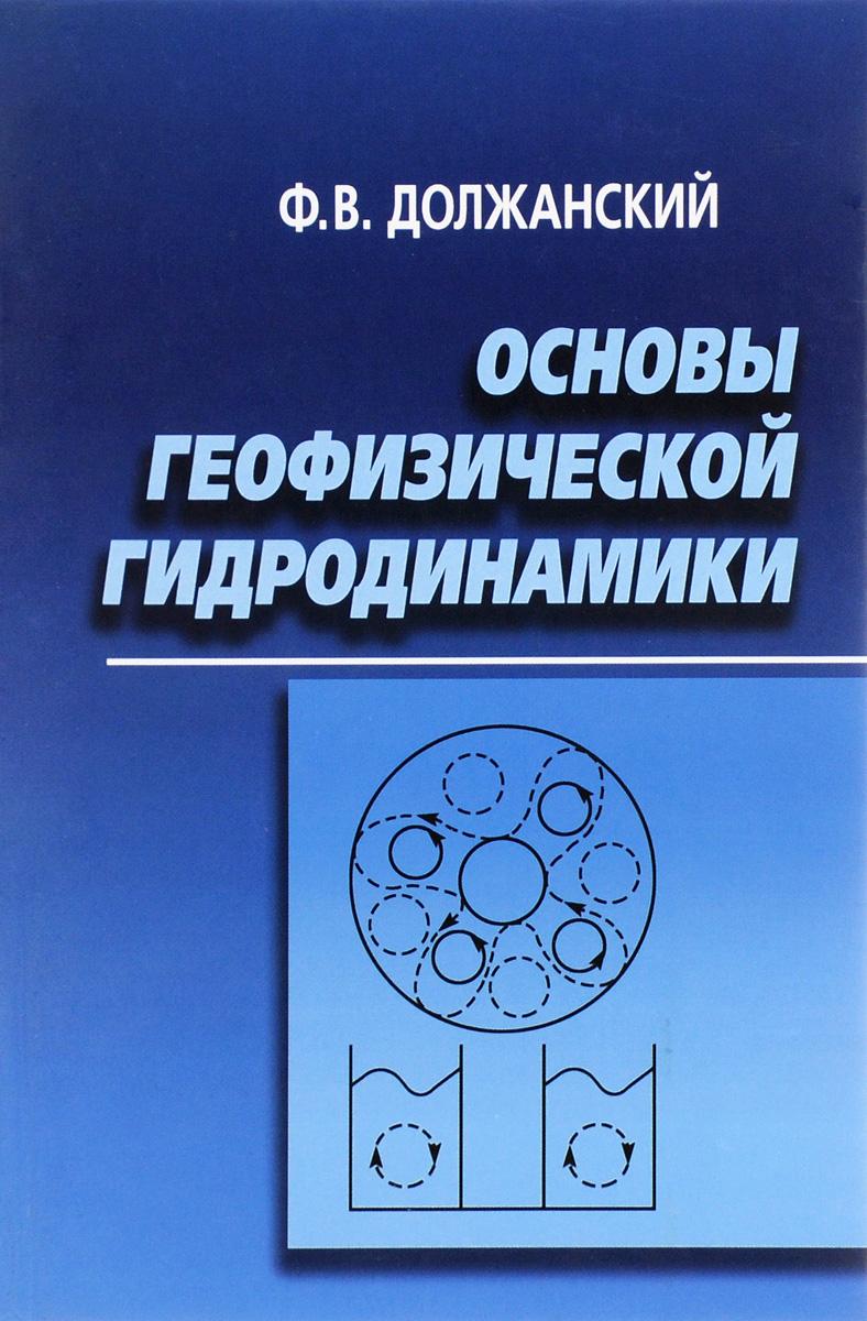 Ф. В. Должанский Основы геофизической гидродинамики