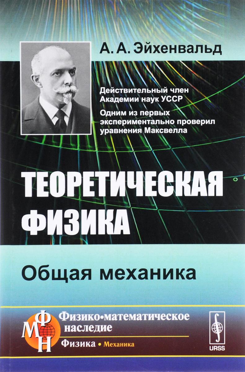 А. А. Эйхенвальд Теоретическая физика. Общая механика