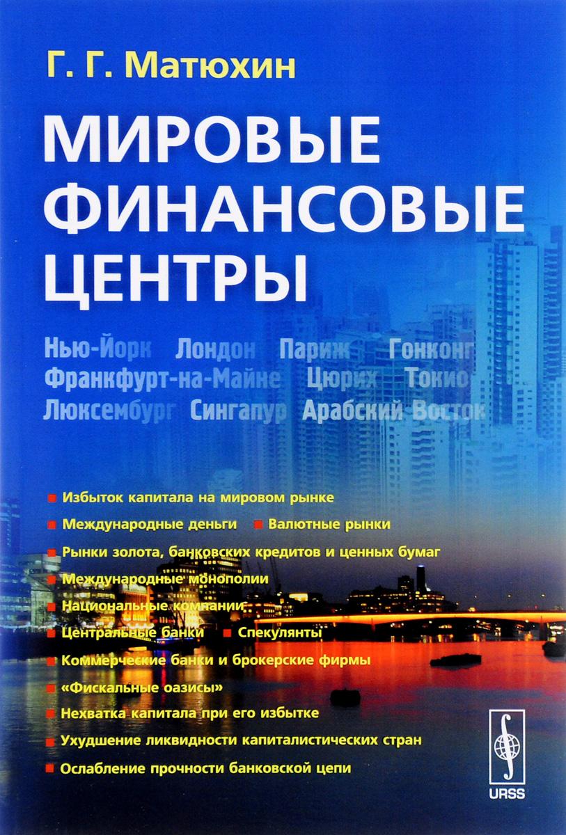 Г. Г. Матюхин Мировые финансовые центры