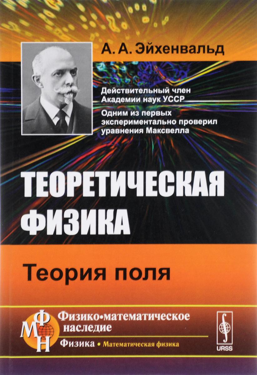 А. А. Эйхенвальд Теоретическая физика. Теория поля