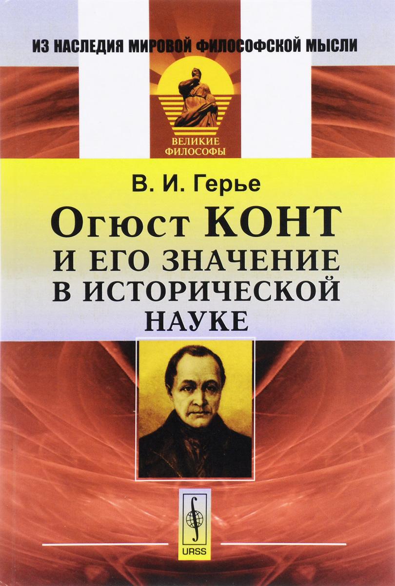 В. И. Герье Огюст Конт и его значение в исторической науке