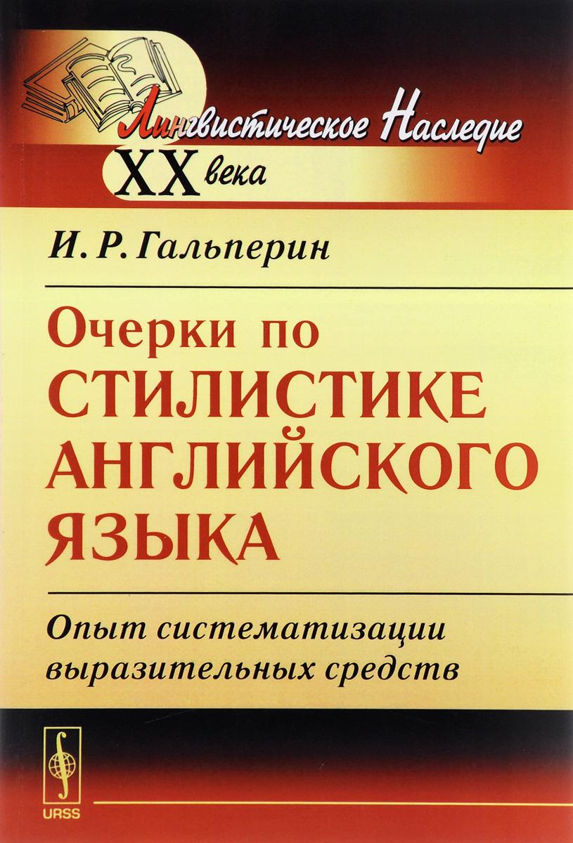 И. Р. Гальперин Очерки по стилистике английского языка. Опыт систематизации выразительных средств